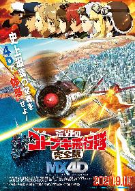 映画『荒野のコトブキ飛行隊 完全版』4週連続来場者特典の3週目特典は、消しゴム風飛行機(全4種)