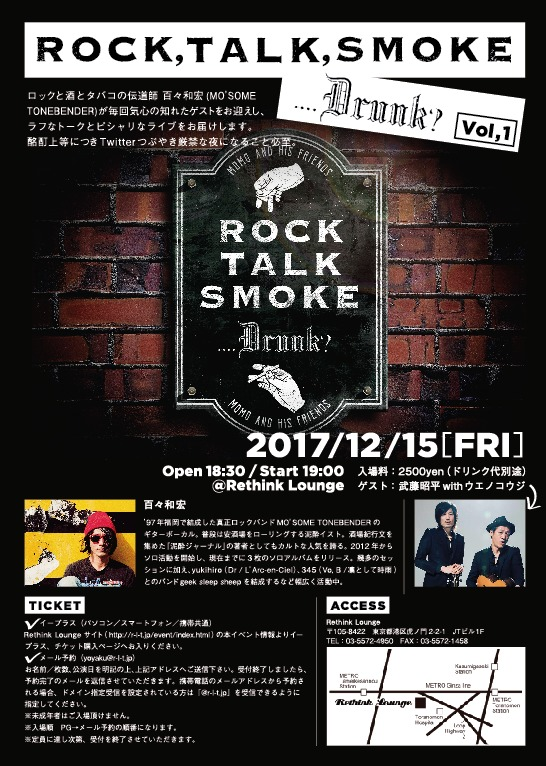 『Rock, Talk, Smoke…Drunk?』