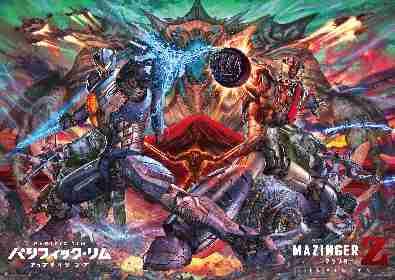 日米最強ロボが並び立つ!『劇場版 マジンガーZ / INFINITY』×『パシフィック・リム:アップライジング』世紀のコラボが実現 コラボアート解禁