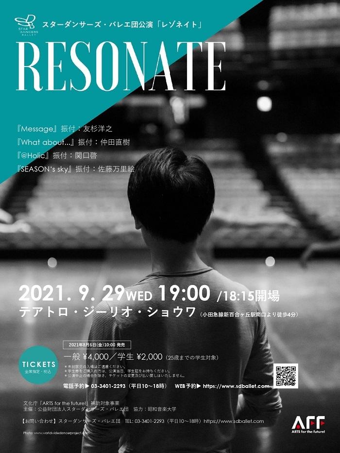 スターダンサーズ・バレエ団公演 『Resonate』