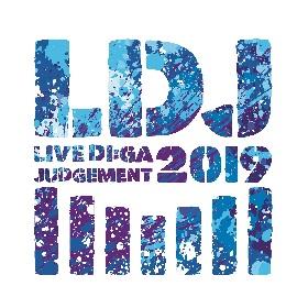 『LIVE DI:GA JUDGEMENT』出演アーティストにSHISHAMO、フォーリミ、9mm、サウシーら全29組発表