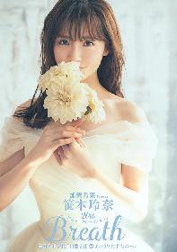 笹本玲奈の20thアニバーサリー・コンサートに、ソニン、佐藤隆紀、石丸幹二がゲスト出演