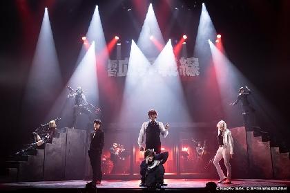 舞台『血界戦線』Blitz Along Alone開幕 ゲネプロレポート、オフィシャル会見、舞台写真が到着