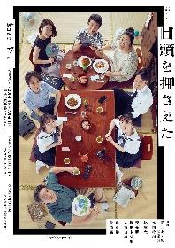 筒井あやめ(乃木坂46)、秋田汐梨ら出演者が食卓を囲み団らん 『目頭を押さえた』新ビジュアルが解禁