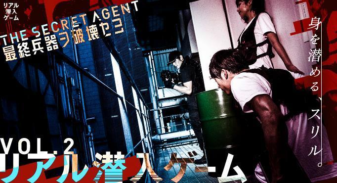 リアル潜入ゲームvol.2「THE SECERT AGENTT 最終兵器ヲ破壊セヨ」ビジュアル