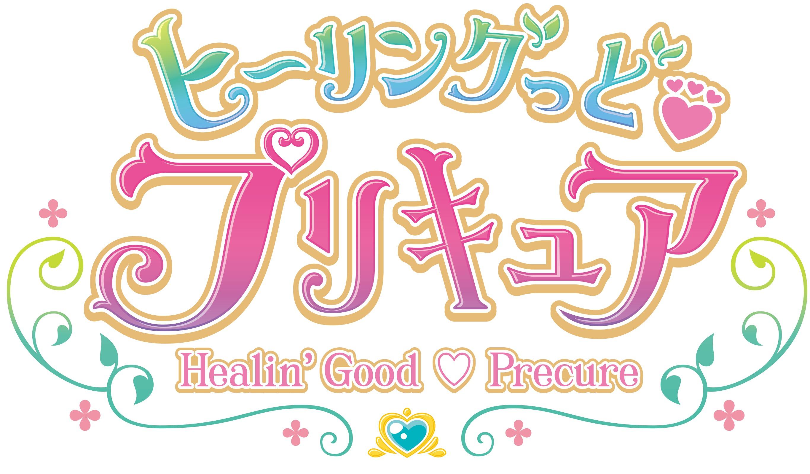 『ヒーリングっど♥プリキュア』ロゴ (C)ABC-A・東映アニメーション