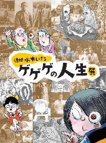 水木しげる回顧展の決定版『追悼水木しげる ゲゲゲの人生展』、名古屋松坂屋美術館で開催