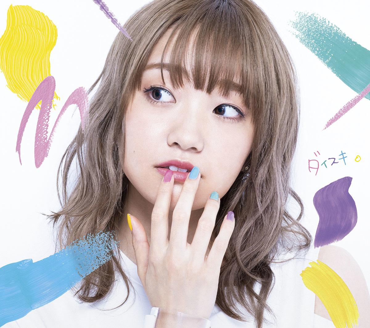 9th single「ダイスキ。」【彩香盤(CD+BD)】ジャケット