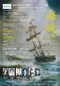 日本バレエ協会が2020 都民芸術フェスティバル参加公演『海賊』全幕を3組の豪華キャスト競演で披露