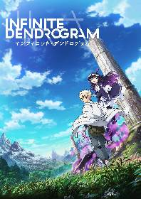 HJ文庫『<Infinite Dendrogram>-インフニット・デンドログラム-』アニメ化決定 メインキャスト情報も解禁