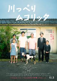 松山ケンイチ主演の映画『川っぺりムコリッタ』が『第26回釜山国際映画祭』でワールドプレミア 「キム・ジソク・アワード」候補作に