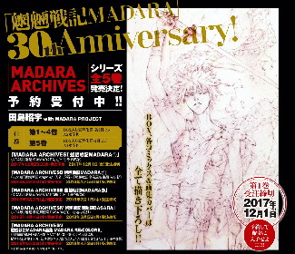 『魍魎戦記MADARA』30周年記念 限定愛蔵版が5カ月連続刊行決定