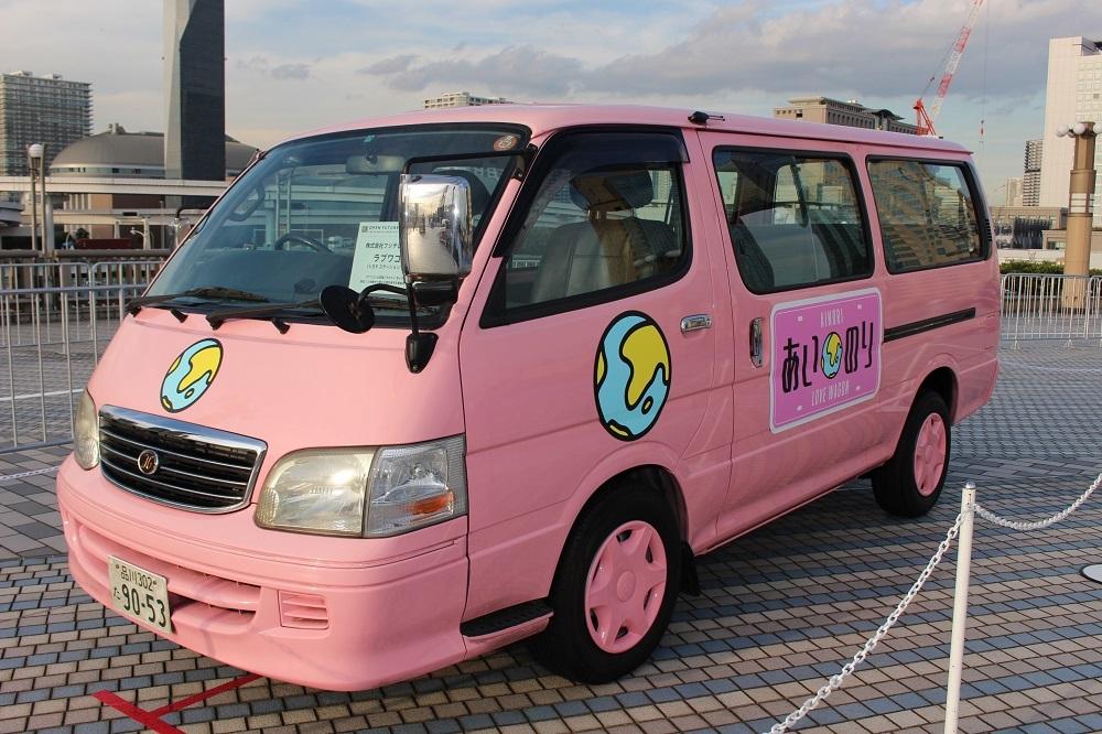 「OPEN ROAD」ではテレビ番組『あいのり』の車両も展示