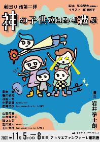 劇団0話、第二弾となる舞台『神の子供達はみな遊ぶ』を上演 奥仲麻琴、石川翔鈴らゲスト第一弾が発表
