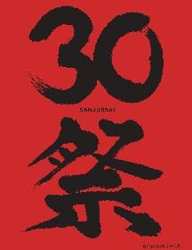 松尾スズキ+大人計画30周年記念イベント『30祭(SANJUSSAI)』の「大人計画大博覧会」会場見取り図が公開! 劇団員登場日も決定
