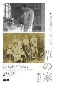 劇作家・演出家の坂手洋二が主宰する燐光群が下北沢ザ・スズナリにて『草の家』を上演
