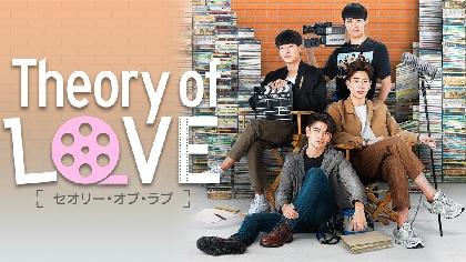 タイドラマ『Theory of love』テラサでの見放題配信記念し、関東ローカルで第1話の地上波初放送決定