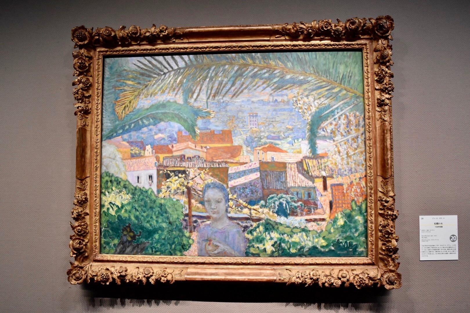 展示風景:ピエール・ボナール 《棕櫚の木》 1926年