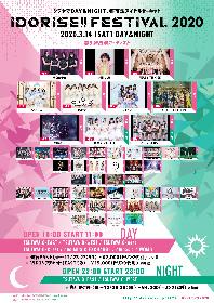 渋谷のアイドルサーキット『IDORISE!! FESTIVAL 2020』 女子流、レディキス、かみやど、なんキニ!ら第五弾出演アーティストを発表