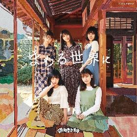 まねきケチャ、新シングル「まわる世界に」のジャケット写真6種&DVD収録内容を公開