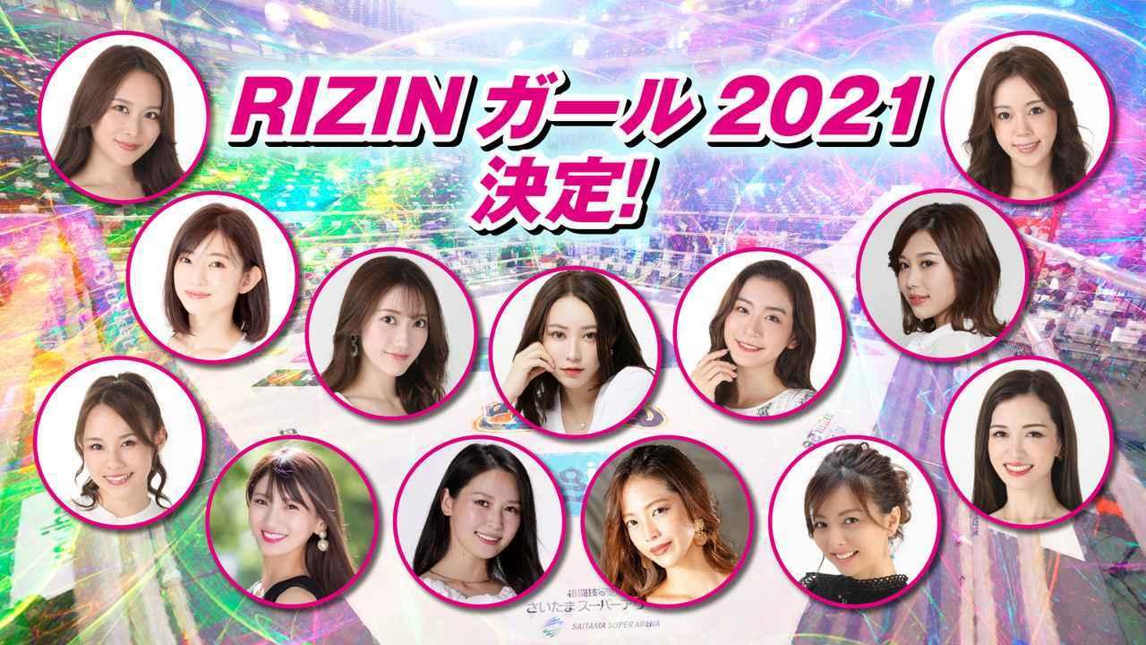 『RIZINガール2021』の13人が発表された