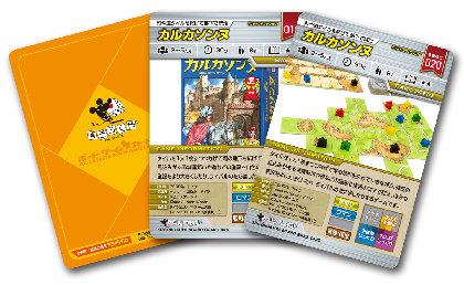 ボードゲームファン必見!「カタン」「カルカソンヌ」などの情報が詰まったクーポンカードが高円寺・すごろくやにて進呈中