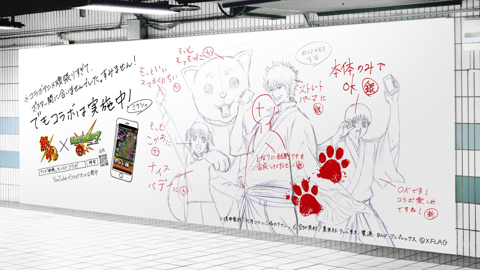 東武鉄道「池袋」駅構内掲出ポスター