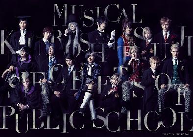 『ミュージカル「黒執事」~寄宿学校の秘密~』ウェストン校のキャスト全員が勢揃いした、キャラクタービジュアルが公開