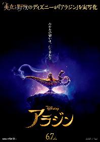 ガイ・リッチー監督の実写映画『アラジン』日本公開日が決定 ウィル・スミスがランプの魔人に