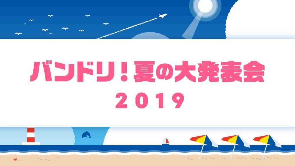 「バンドリ!夏の大発表会 2019」 (C)BanG Dream! Project (C)Craft Egg Inc. (C)bushiroad All Rights Reserved.