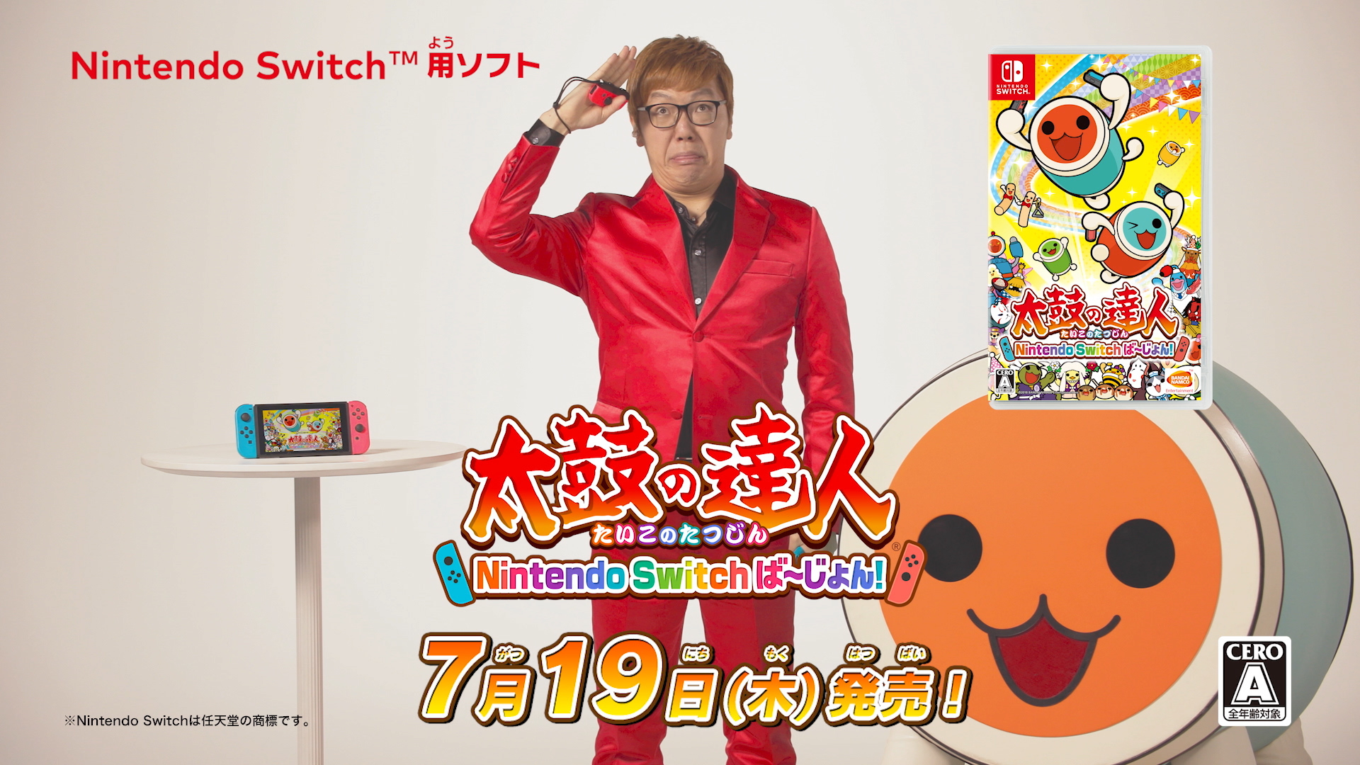 テレビCM「太鼓の達人 Nintendo Switchば~じょん ヒカキン ヒューマンビートボックス篇」 (c)BANDAI NAMCO Entertainment Inc.
