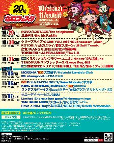 『ボロフェスタ2021』 BiSH、くるり、大森靖子ら第四弾出演アーティスト発表