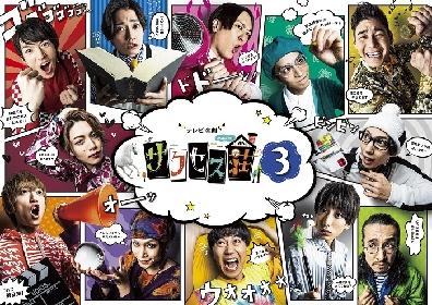 『テレビ演劇 サクセス荘3』Blu-ray&DVD BOXの発売が決定