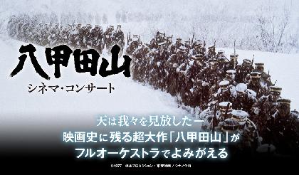 高倉健&北大路欣也出演、『八甲田山』シネマ・コンサートの開催が決定