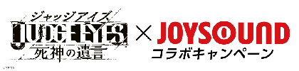 『JUDGE EYES:死神の遺言』×JOYSOUNDコラボキャンペーン!主題歌&挿入歌を歌ってPS4などが当たる!