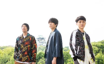 フジファブリック、大阪城ホールワンマンライブ『IN MY TOWN』のチケットがソールドアウト