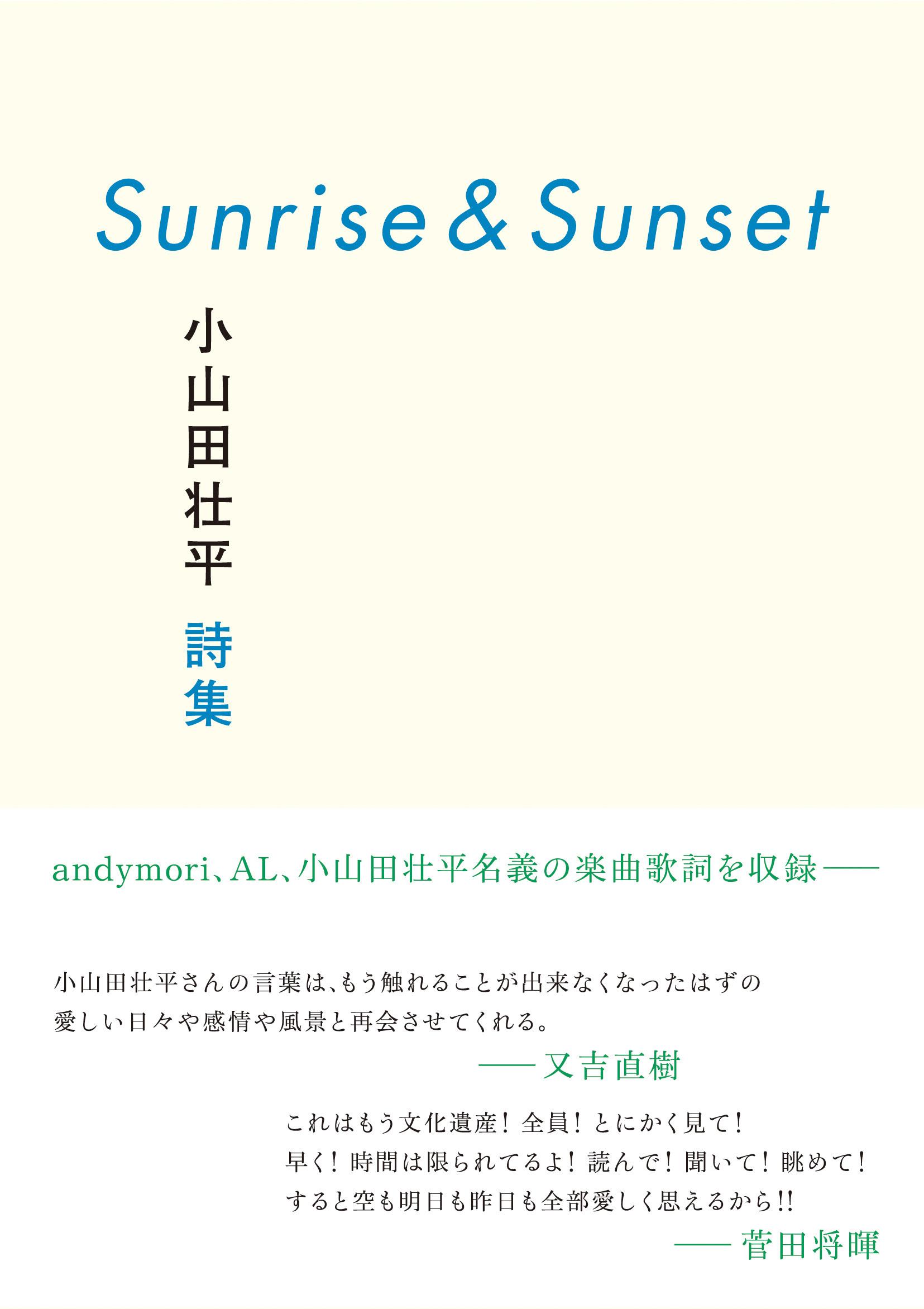 小山田壮平『Sunrise&Sunset 小山田壮平詩集』