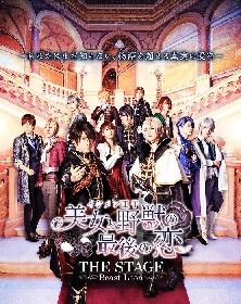 細貝圭主演舞台『イケメン王子 美女と野獣の最後の恋 THE STAGE~Beast Leon』キャスト版メインビジュアルが公開