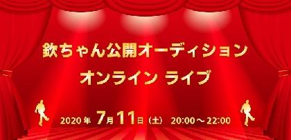 萩本欽一が笑いの「未来の5人」を発掘する『欽ちゃん公開オーディション オンラインライブ』がYouTubeで配信