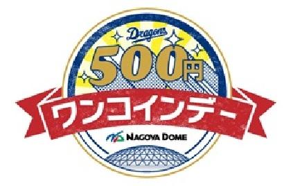 生ビールが500円! ドラゴンズが『ワンコインデー』開催