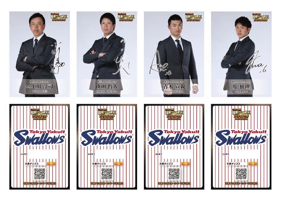小川監督に加え、事前にファン投票で選ばれた3選手のカードがランダムで配布される