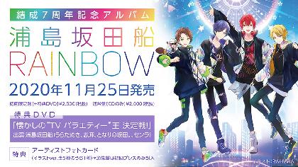 浦島坂田船、結成7周年記念アルバム『RAINBOW』を11月にリリース決定 新曲、ソロ曲、ユニット曲など全14曲を収録