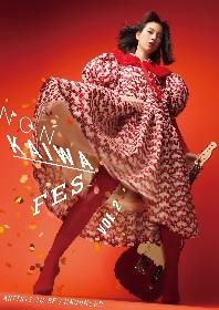 のん主催『NON KAIWA FES vol.2』来年2月に開催決定
