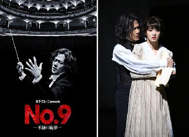 稲垣吾郎が挑む、狂気と運命と歓喜~舞台『No.9-不滅の旋律-』ベートーヴェン生誕250周年に再々演決定