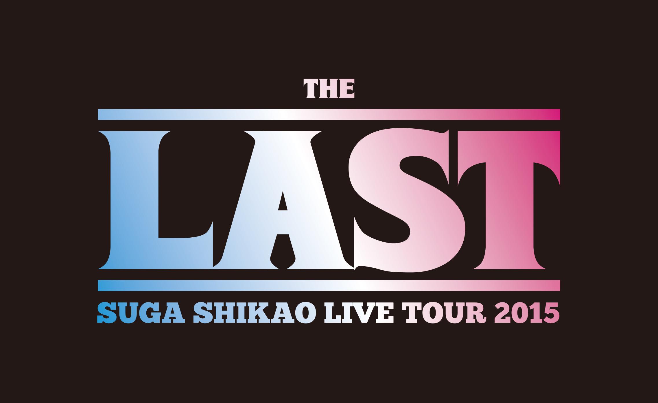 スガシカオ 「THE LAST」LIVE TOUR 2015