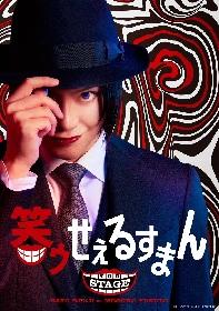 佐藤流司演じる喪黒福造のビジュアルが解禁 「笑ゥせぇるすまん」THE STAGE