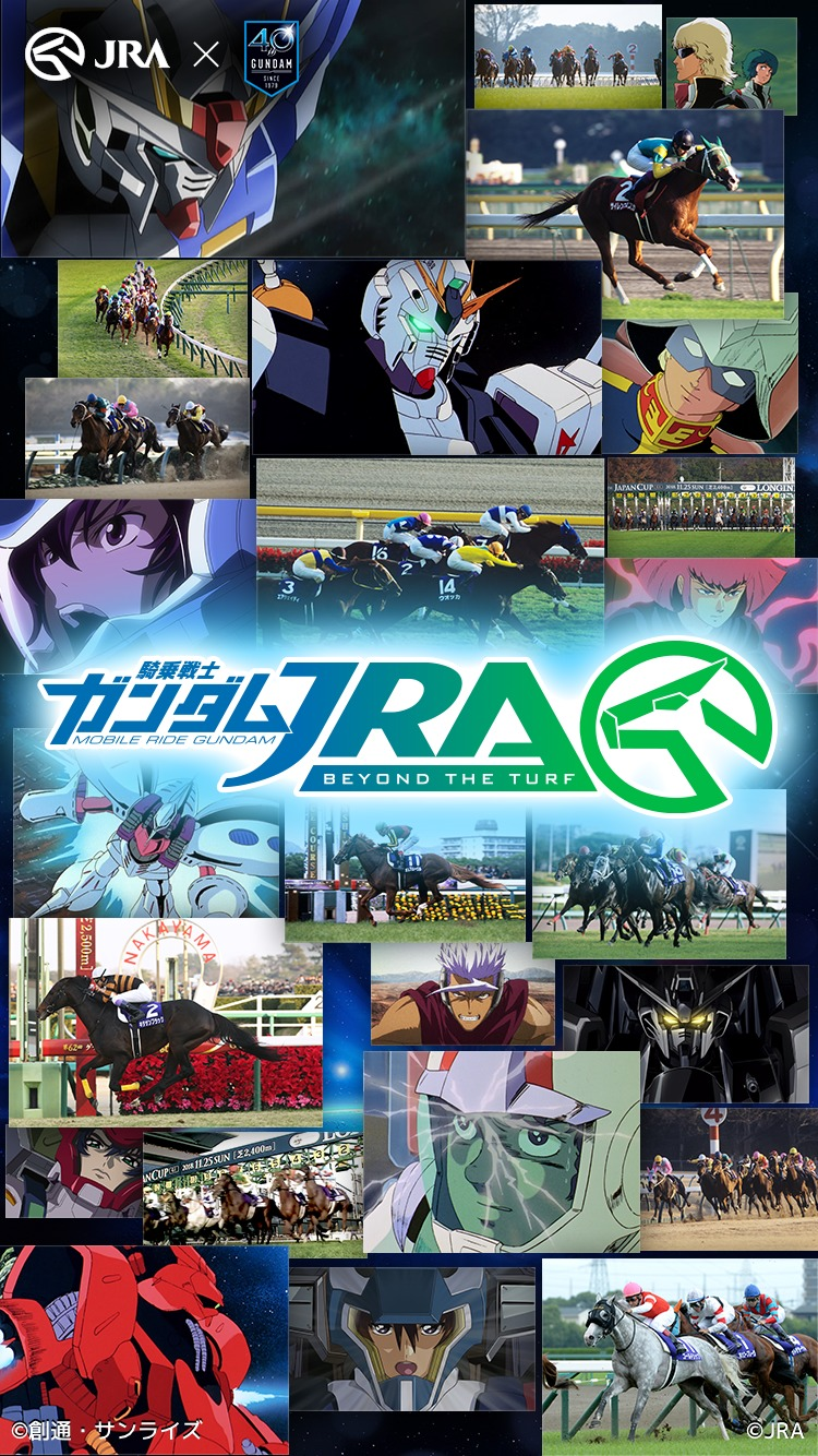 『騎乗戦士ガンダムJRA -BEYOND THE TURF-』キービジュアル (C)創通・サンライズ