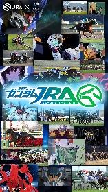 JRA ×「機動戦士ガンダム」シリー ズ40周年スペシャルプロジェクト『騎乗戦士ガンダムJRA -BEYOND THE TURF-』始動