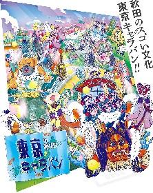 野田秀樹総監修『東京キャラバン in 秋田』にチャラン・ポ・ランタン、男鹿のなまはげ、竿燈祭りが参加決定