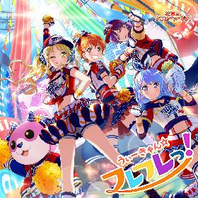 『バンドリ!』 ハロー、ハッピーワールド!の7th Single『うぃーきゃん☆フレフレっ!』ジャケットが公開